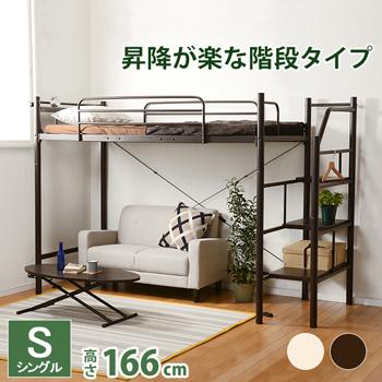 最新 送料無料 ベッド 寝室 階段タイプでより安全に昇降できるロフトベッド BED 階段ハイベッド KH-3388M-DBR WH 在庫一掃 SSMKK50 202109SS HGNI 50PO 大川家具 smtb-MS HG-SS50