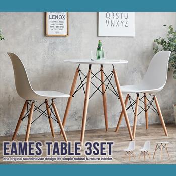 【11/10新着】Eames TABLE 3set 116003【送料無料】【大川家具】【ECDTC】【181110】【smtb-MS】