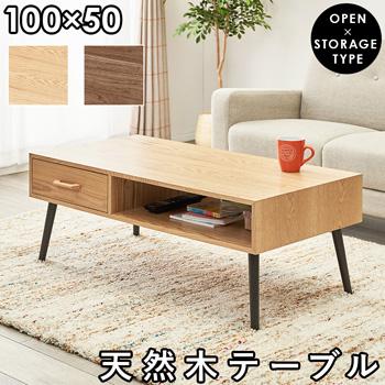 テーブル MT-6541NA/BR【送料無料】【大川家具】【HGTS】【200523】【smtb-MS】