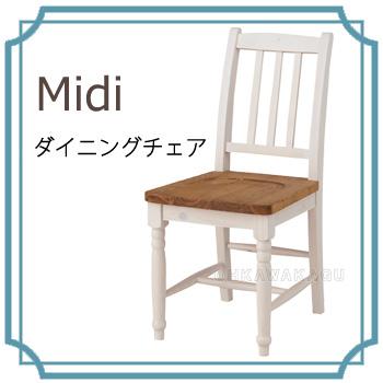 Midi ミディ ダイニングチェア CFS-210【送料無料】【大川家具】【ADC】【150828】【smtb-MS】