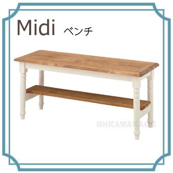 Midi ミディ ベンチ CFS-212【送料無料】【大川家具】【ADC】【150828】【smtb-MS】