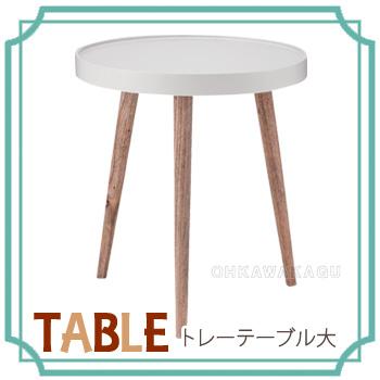 トレーテーブル 大 NW-724【送料無料】【大川家具】【ATC】【150708】【smtb-MS】