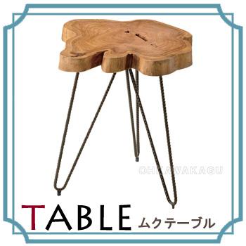 ムク テーブル TTF-185【送料無料】【大川家具】【ATC】【150730】【smtb-MS】