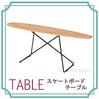スケートボード テーブル SF-200【送料無料】【大川家具】【ATS】【150730】【smtb-MS】
