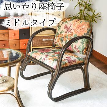 ラタン 籐思いやり座椅子 ミドルタイプS109B【送料無料】【大川家具】【smtb-MS】【TPO】【KOU】