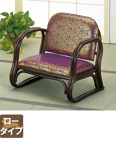 ラタン 籐金襴思いやり座椅子 ロータイプS130B【送料無料】【大川家具】【smtb-MS】【HPO】【KOU】【FDT】【OBM】