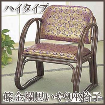 □ラタン 籐金襴思いやり座椅子 ハイタイプS131B【送料無料】【大川家具】【smtb-MS】【HPO】【KOU】【OBM】