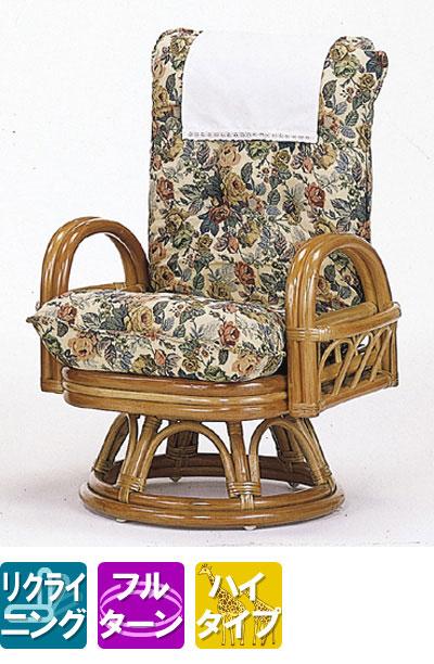 ◆ラタン 籐リクライニング回転座椅子 ハイタイプS593【送料無料】【アジアン】【大川家具】【smtb-MS】【HPO】【KOU】