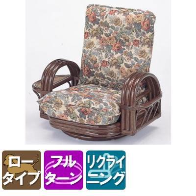 ◆ラタン 籐リクライニング回転座椅子 ロータイプ S697【送料無料】【大川家具】【smtb-MS】【HPO】【KOU】