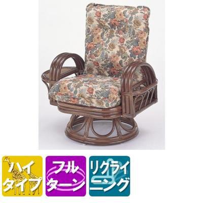 ◆ラタン 籐リクライニング回転座椅子 ハイタイプ S699【送料無料】【大川家具】【smtb-MS】【HPO】【KOU】