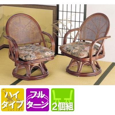 ◆ラタン 籐回転座椅子 2個組ハイタイプ TK35set【送料無料】【大川家具】【smtb-MS】【HPO】【KOU】