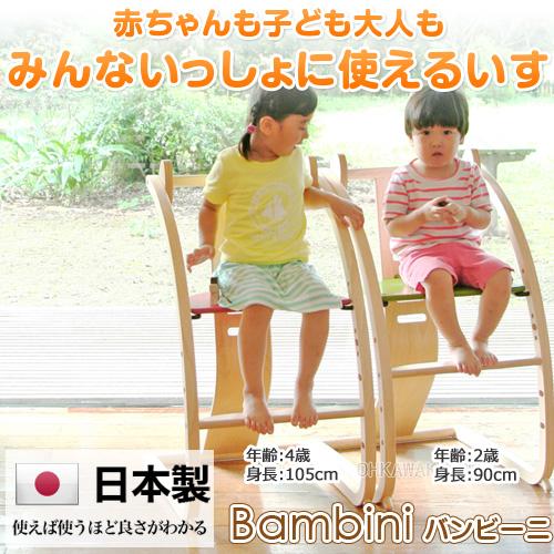 Bambini バンビーニ STC-01 ベビーチェア キッズチェア【送料無料】【大川家具】【141119】【smtb-MS】【sg】【KRK】