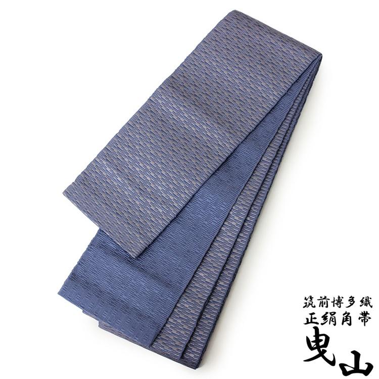 角帯 正絹 博多 曳山 (灰×青藤色 モダン格子) 博多織 日本製 着物 浴衣 送料無料 絹