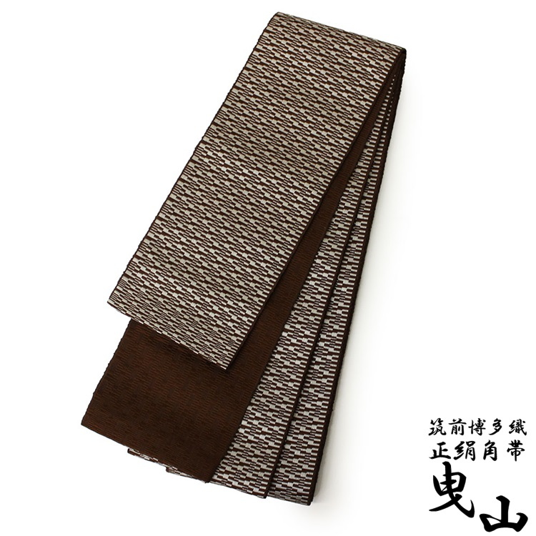角帯 正絹 博多 曳山 (焦げ茶色 モダン格子) 博多織 日本製 着物 浴衣 送料無料 絹