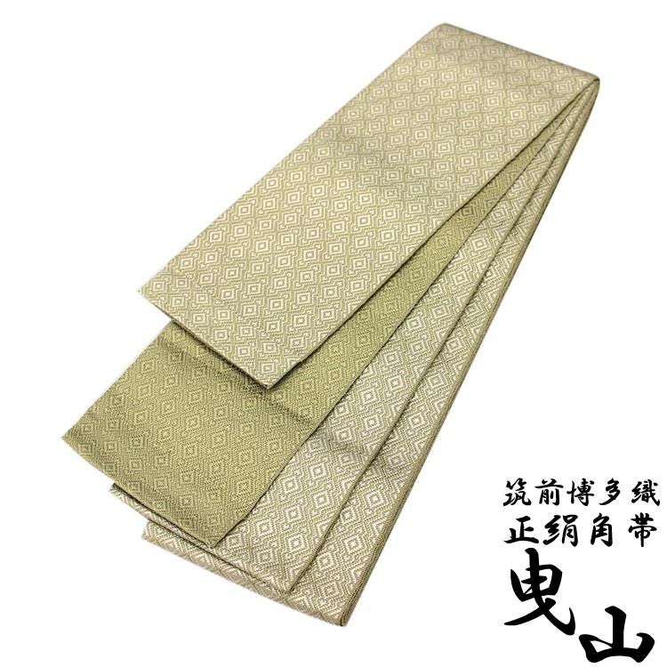 角帯 男 メンズ 正絹 博多織 曳山 (薄黄緑 菱繋ぎ) 博多 日本製 国産 着物 浴衣 絹 帯 おび 男性