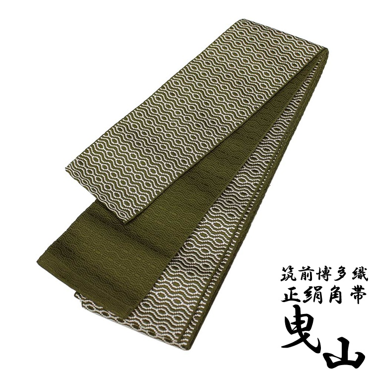 角帯 男 メンズ 正絹 博多織 曳山 (抹茶グリーン 団子つなぎ) 博多 日本製 国産 着物 浴衣 絹 帯 おび 男性