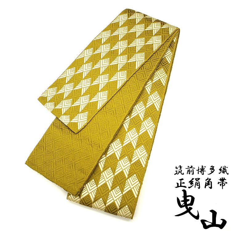 角帯 男 メンズ 正絹 博多織 曳山 (芥子色 矢羽根柄) 博多 日本製 国産 着物 浴衣 絹 帯 おび 男性