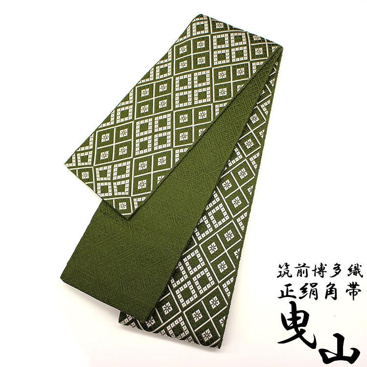 角帯 男 メンズ 正絹 博多織 曳山 (抹茶 花菱紋) 博多 日本製 国産 着物 浴衣 絹 帯 おび 男性