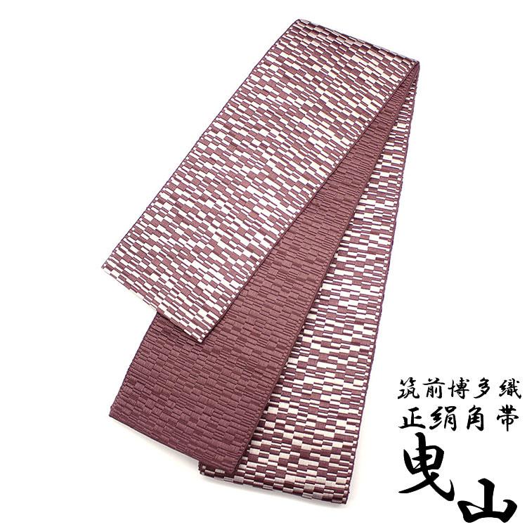 角帯 男 メンズ 正絹 博多織 曳山 (薄あずき 格子市松) 博多 日本製 国産 着物 浴衣 絹 帯 おび 男性