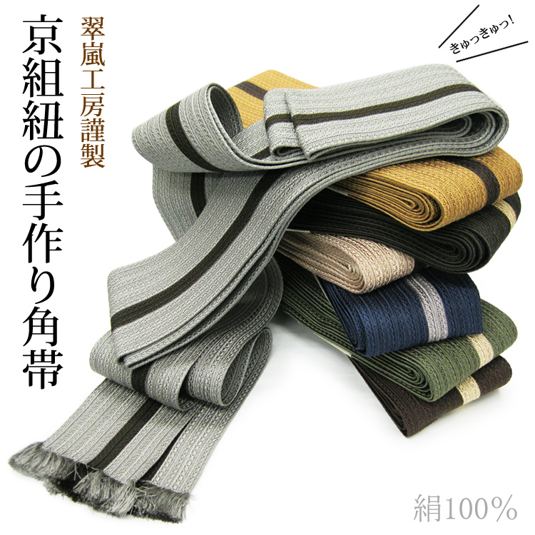 【SSDEAL15】手造り正絹角帯 男 メンズ 翠嵐工房謹製 組紐角帯 (-RIANO-/全7色) お取寄せ wku 帯 おび 組み紐 くみひも 着物 和装 男性