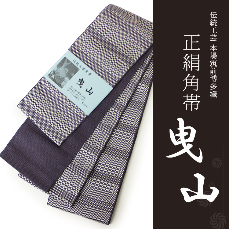 角帯 正絹 博多 曳山 (オフホワイト×灰紫色 モダン格子) 博多織 日本製 着物 浴衣 送料無料 絹