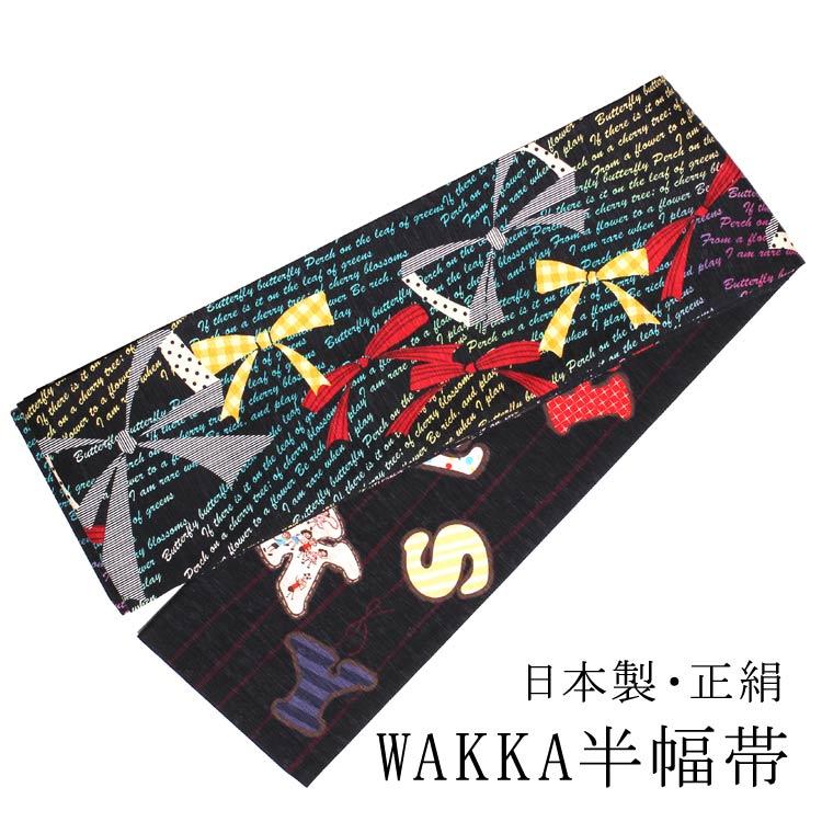 SALE中クーポン配布中 wakka 半幅帯 レディース 正絹 リバーシブル 日本製 細帯 (RIBBON/(黒)) 送料無料 半巾 半幅 帯 浴衣 浴衣帯 女性
