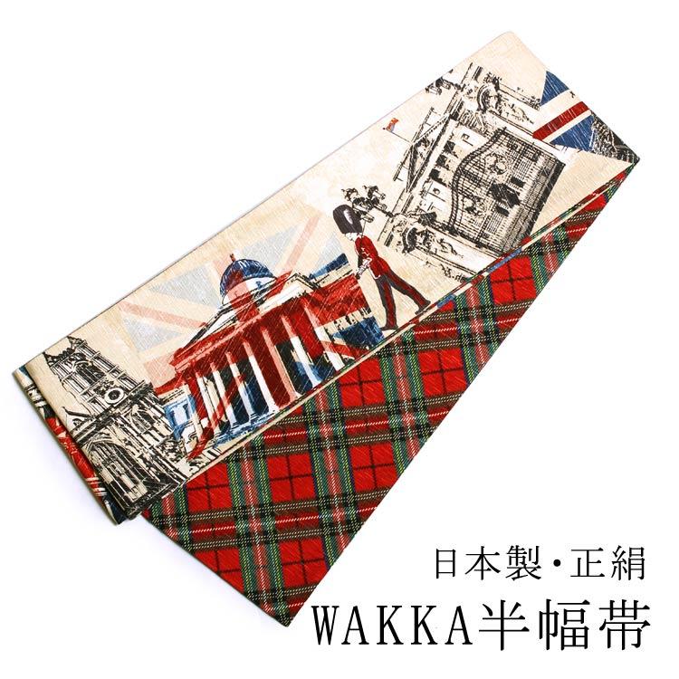 wakka 半幅帯 レディース 正絹 リバーシブル 日本製 細帯 (LONDON(ベージュ)) 送料無料 半巾 半幅 帯 浴衣 浴衣帯 女性