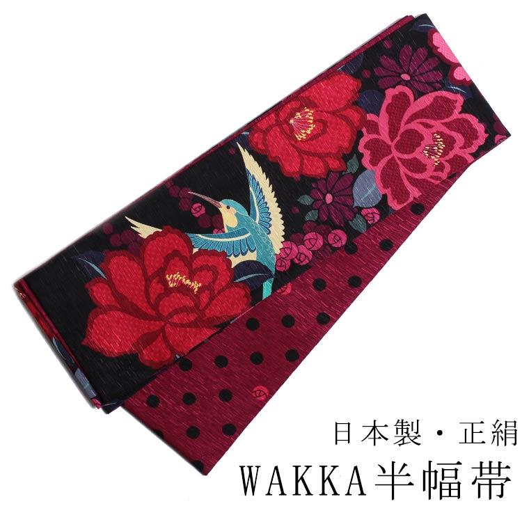 半幅帯 正絹 wakka リバーシブル 日本製 細帯 (野バラにハチドリ(黒)) 送料無料 半巾 半幅 帯 浴衣 浴衣帯 レディース