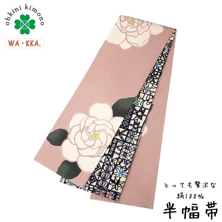 半幅帯 正絹 長尺 WAKKA リバーシブル 日本製 細帯 (ガーデニア/ピンク) 薔薇 切り絵風 4m25cm 半巾帯 半巾 半幅 帯 SH056-2