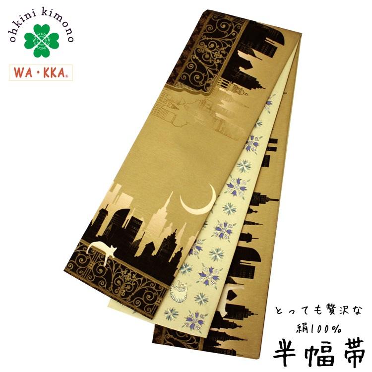 半幅帯 正絹 長尺 WAKKA リバーシブル 日本製 細帯 (アーバンキャット/サンライズ) ねこ 白猫 ネコ 4m25cm 半巾帯 半巾 半幅 帯 SH078-2