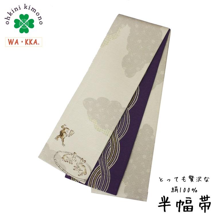 半幅帯 正絹 長尺 WAKKA リバーシブル 日本製 細帯 (ツナ取り/薄グレー) 猫 兎 カエル 4m25cm 半巾帯 半巾 半幅 帯 SH079-1