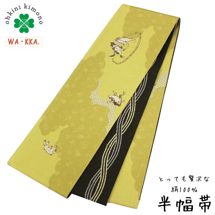 半幅帯 正絹 長尺 WAKKA リバーシブル 日本製 細帯 (ツナ取り/からし) 4m25cm 半巾帯 半巾 半幅 帯 SH079-2