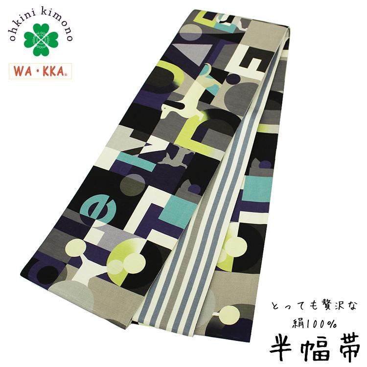 半幅帯 正絹 長尺 WAKKA リバーシブル 日本製 細帯 (ドッグラン/グレー) 4m25cm 半巾帯 半巾 半幅 帯 SH082-2