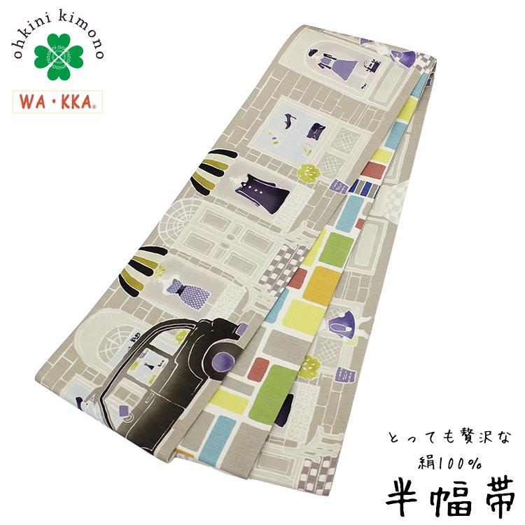 半幅帯 正絹 長尺 WAKKA リバーシブル 日本製 細帯 (ファッションストリート/ベージュ) 4m25cm 半巾帯 半巾 半幅 帯 SH083-2