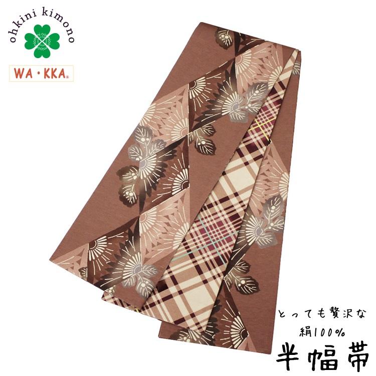 半幅帯 正絹 長尺 WAKKA リバーシブル 日本製 細帯 (菊扇/梅鼠) チェック 格子 4m25cm 半巾帯 半巾 半幅 帯 SH085-2