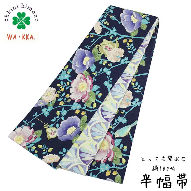 半幅帯 正絹 長尺 WAKKA リバーシブル 日本製 細帯 (アフタヌーンティ/紺) 4m25cm 半巾帯 半巾 半幅 帯 SH088-2