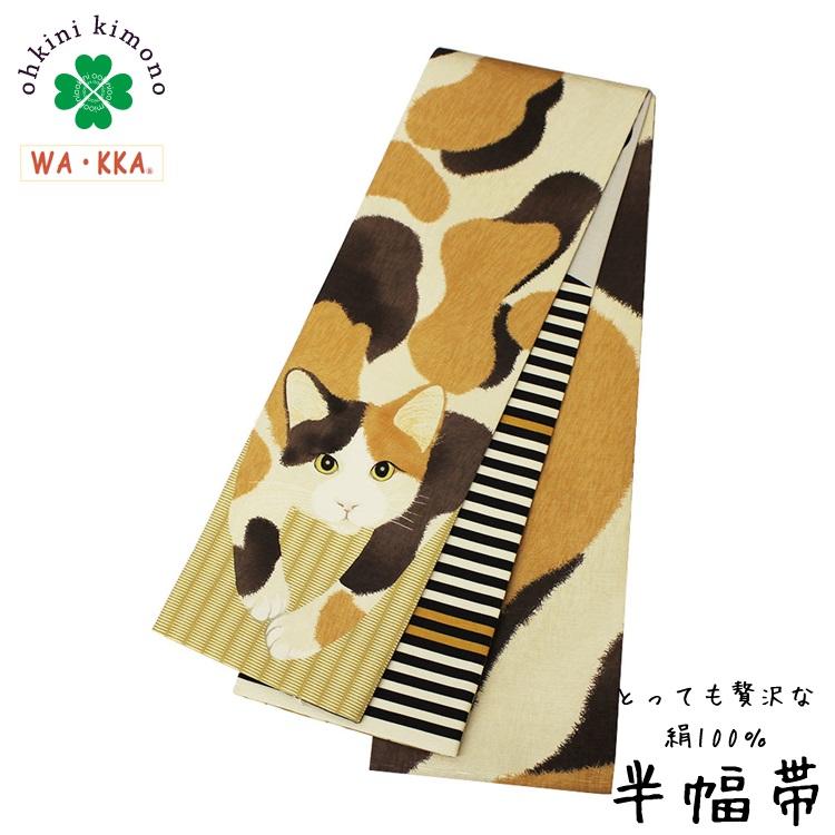 半幅帯 正絹 長尺 WAKKA リバーシブル 日本製 細帯 (ごはんまだぁ?/タマ) 猫 ねこ ミケ 4m25cm 半巾帯 半巾 半幅 帯 SH091-2