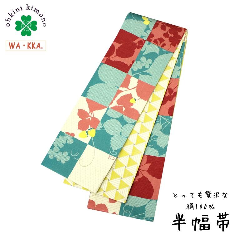半幅帯 正絹 長尺 WAKKA リバーシブル 日本製 細帯 (チェックベリー/ラズベリー) 苺 いちご 4m25cm 半巾帯 半巾 半幅 帯 SH092-2