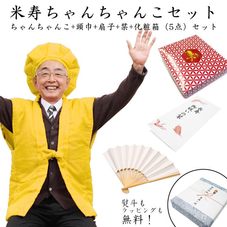 お祝い プレゼント 米寿