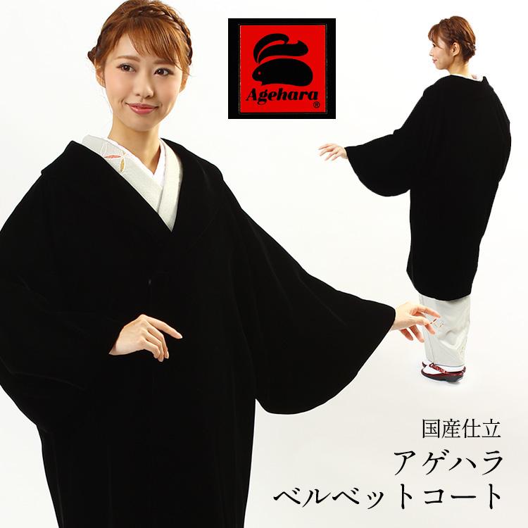 アゲハラ ベルベット 和装コート レディース 冬 日本製 着物 コート(ブラック 黒 へちま衿) ベロア 着物 きもの 和装 アウター 女性 Agehara kyt