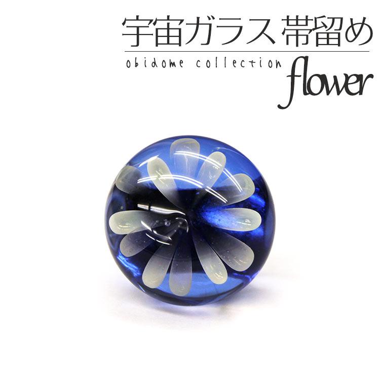 帯留め 宇宙ガラス ギャラクシーシリーズ 帯留 (ブルー/DO-5)♪♪【お取寄せ】wku おびどめ ガラス細工