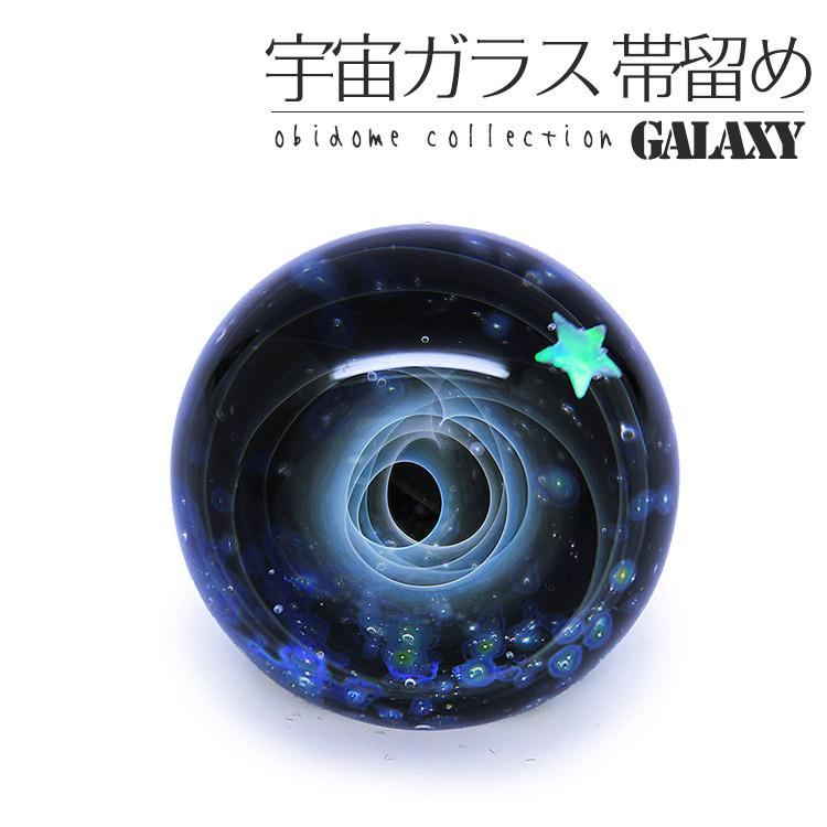 帯留め 宇宙ガラス ギャラクシーシリーズ 帯留 (星スター/G-1)♪♪【お取寄せ】wku おびどめ ガラス細工