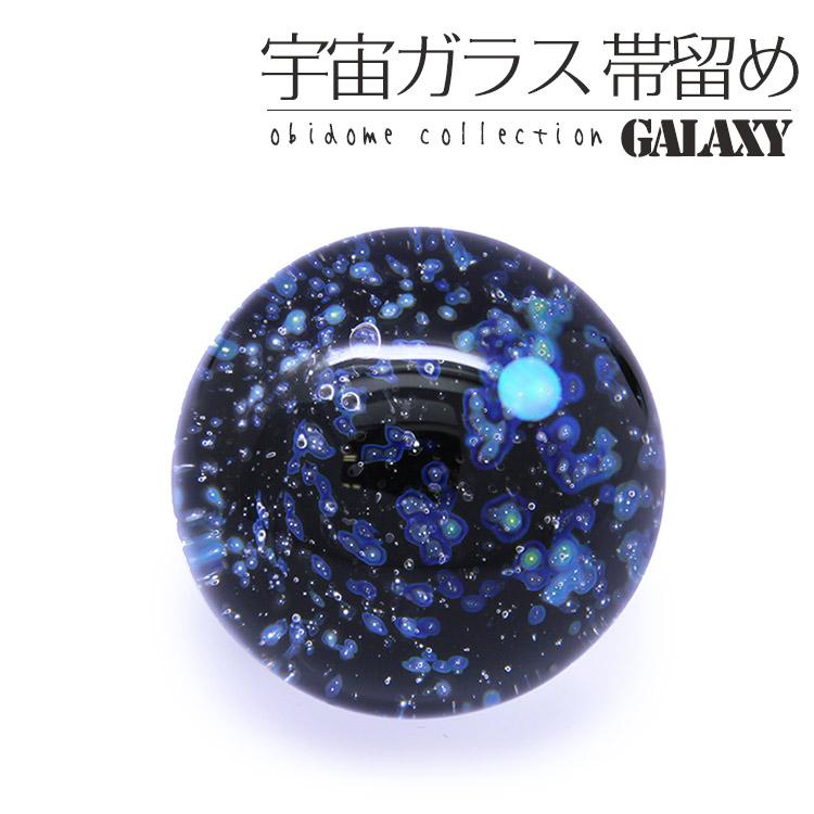 帯留め 宇宙ガラス ギャラクシーシリーズ 帯留 (惑星/G-2)♪♪【お取寄せ】wku おびどめ ガラス細工
