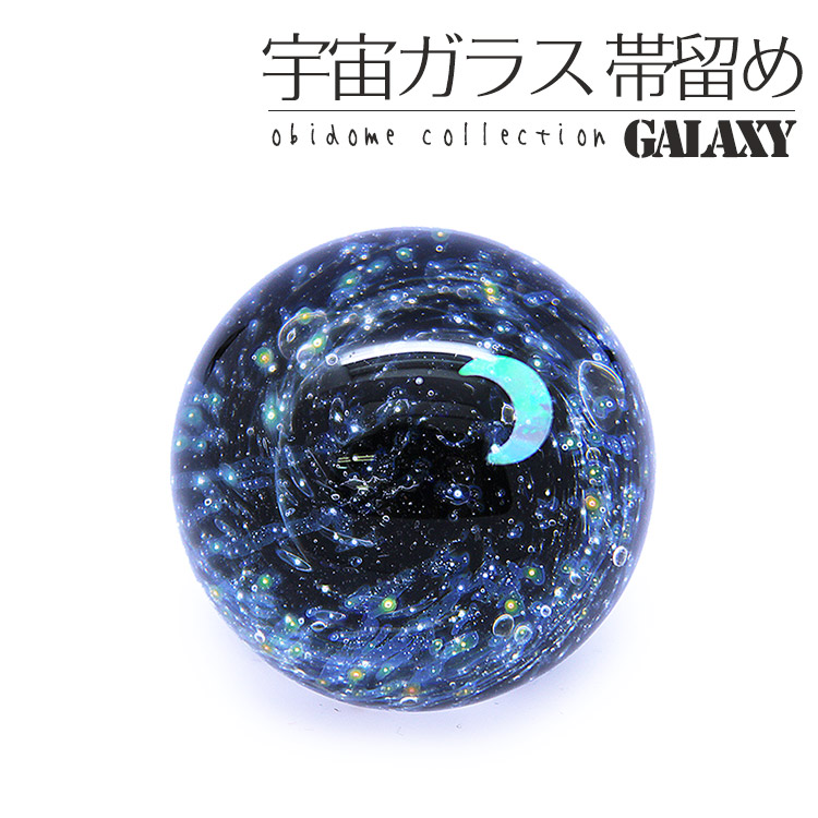 帯留め 宇宙ガラス ギャラクシーシリーズ 帯留 (三日月moonムーン/G-3) お取寄せ wku おびどめ ガラス細工