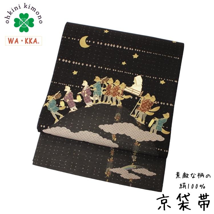 京袋帯 正絹 WAKKA 日本製 袋名古屋帯 (狐の嫁入り/黒) ブラック 物語 妖怪 キツネ 3m75cm 袋帯 帯 SB023-1