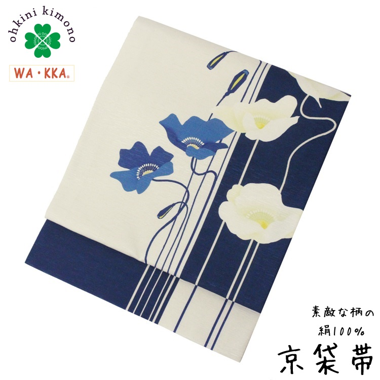 京袋帯 正絹 WAKKA 日本製 袋名古屋帯 (芥子の花/クリーム 青) 紺 ネイビー ケシ 3m75cm 袋帯 帯 SB141-2