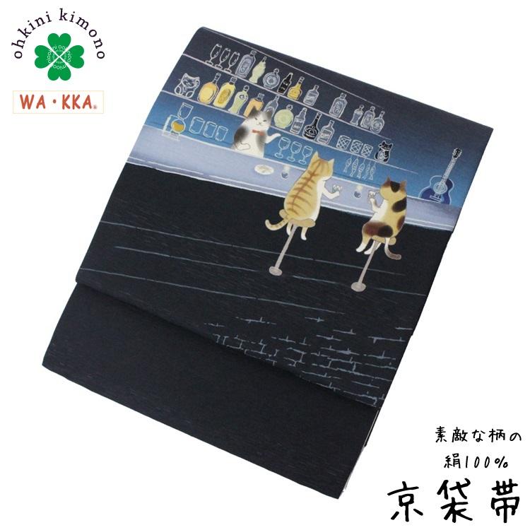 京袋帯 正絹 WAKKA 日本製 袋名古屋帯 (ねこ酒Bar/ブルー) 猫 ネコ 青 バーテンダー 飲み屋 3m75cm 袋帯 帯 SB160-1