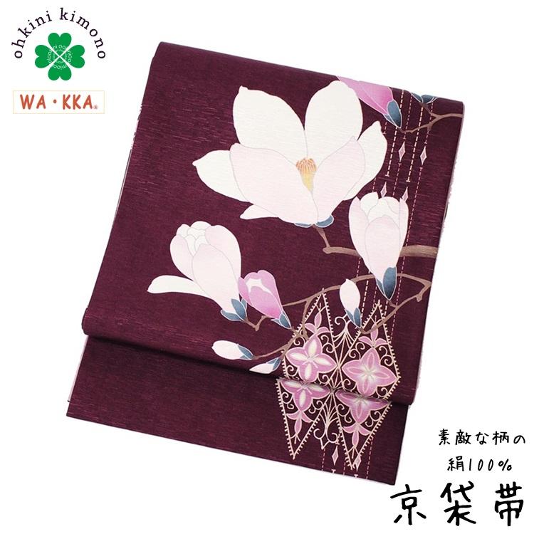 京袋帯 正絹 WAKKA 日本製 袋名古屋帯 (モクレン/ワイン) 木蓮 ワインレッド 3m75cm 袋帯 帯 sb1701