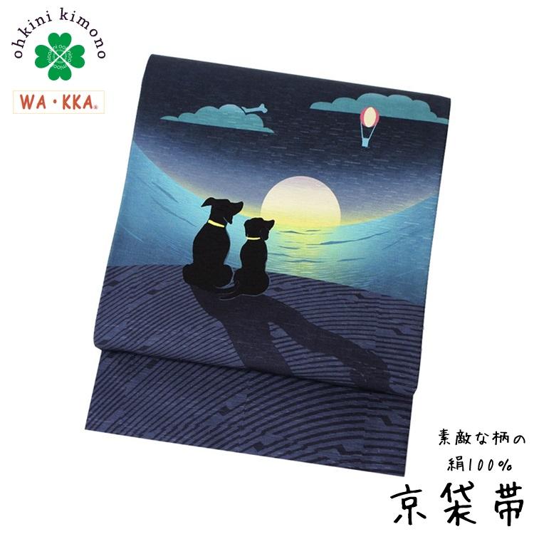 京袋帯 正絹 WAKKA 日本製 袋名古屋帯 (シャドーキッス/紺) 犬 カップル 3m75cm 袋帯 帯 sb1731