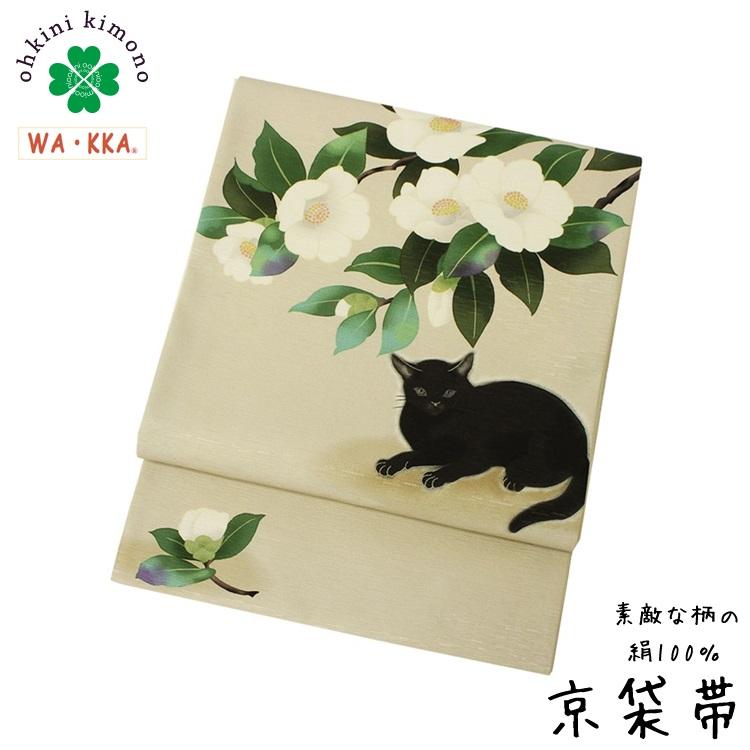 京袋帯 正絹 WAKKA 日本製 袋名古屋帯 (椿 猫十郎/ベージュ) 猫 ねこ ネコ つばき 3m75cm 袋帯 帯 sb1761